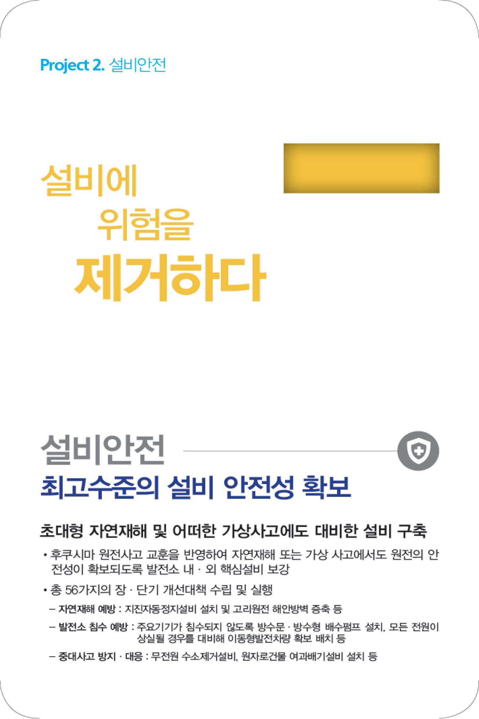 추석-홍보물-리플렛_최종-8.jpg