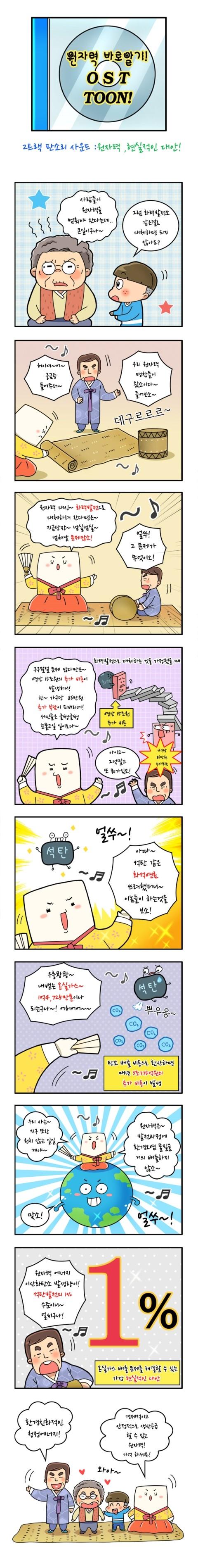 2트랙 판소리사운드 - 원자력, 현실적인 대안!.jpg