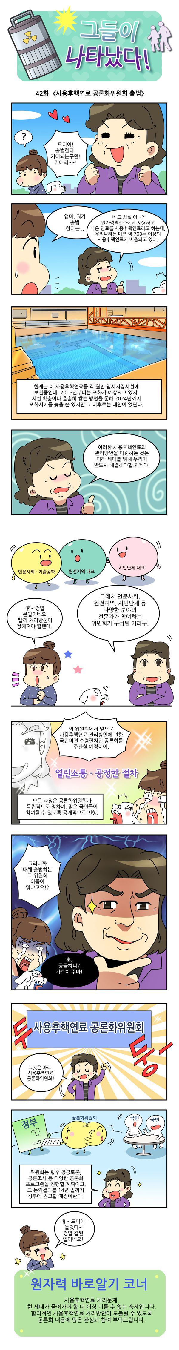 42화 사용후핵연료 공론화위원회 출범.jpg